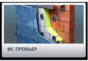 Навесная фасадная система Премьер